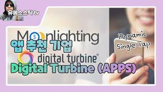 스마트폰 앱 추천 기업 Digital Turbine (…