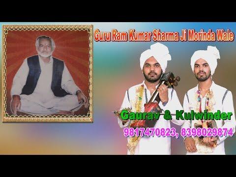 Guru Ram Kumar Sharma Ji Morinda Wale  Baba Ji Ka Bhajan | Gaurav Kumar Kathe Majra | Jai Goga Ji