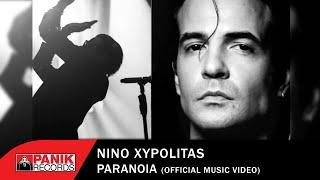 ΝΙΝΟ Ξυπολιτάς - Παράνοια - Official Music Video
