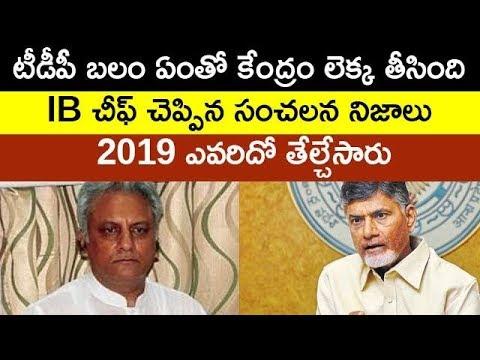 IB Chief Sensational Survey On AP 2019 Elections | Taja30