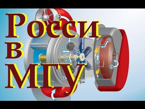 видео: Генератор Росси в МГУ.