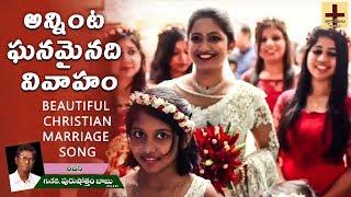 అన్నింట ఘనమైనది వివాహం | Telugu Christian Songs 2018 | Christian Marriage Songs