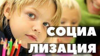 Социализация и школа. Вопрос социализации детей на домашнем обучении.