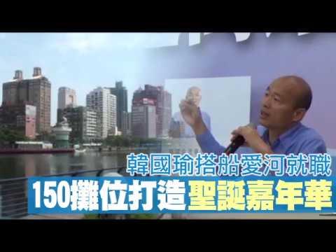 韓國瑜搭船愛河就職 150攤位打造聖誕嘉年華 | 台灣蘋果日報