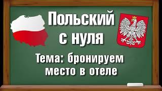 26. Бронируем место в отеле. Польский язык для начинающих. Уровень А1, А2