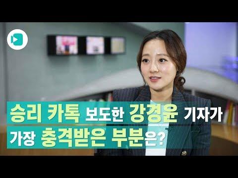 [Eng Sub]'승리 성매매 알선 의혹' 등을 보도한 강경윤 기자를 만나다 / 비디오머그