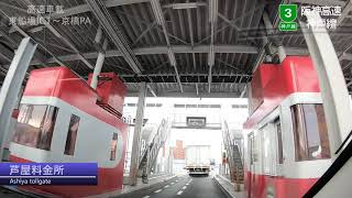 【HD】高速車載 東船場JCT~京橋PA