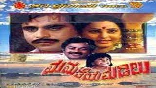 Mamatheya Madilu Kannada Full Movie 1985 | Kannada Free Online Movie