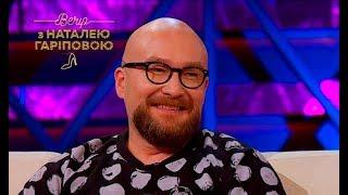 Вечер с Натальей Гариповой. Сезон 1. Выпуск 3 от 17.03.2018