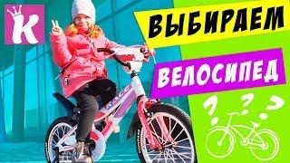Как выбрать детский велосипед? Купили ВЕЛОСИПЕД | Катаемся на велосипеде | Getting a New Fun Bike