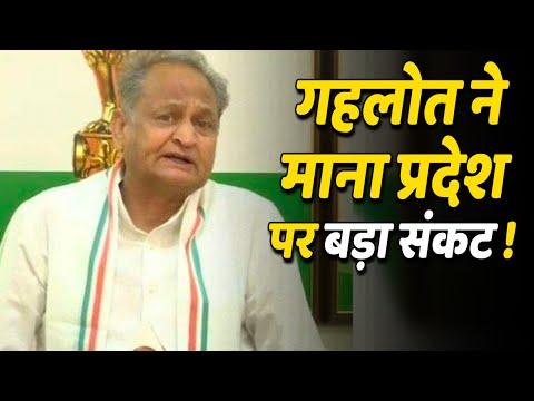 Ashok Gehlot का बयान, कहा Rajasthan के लिए फिलहाल मुश्किल समय
