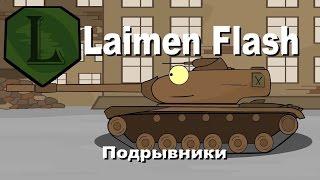World of Fun Tanks: Подрывники.