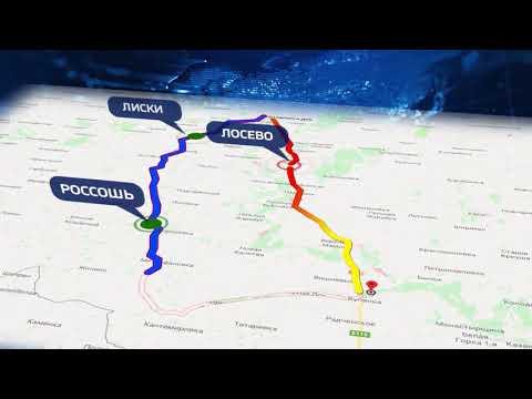 Объезд пробки в Лосево через Лиски-Кантемировку-Богучар