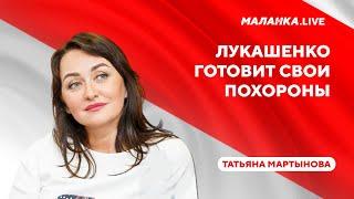 Охота на психопата / Как уйдет Лукашенко / Беларусь после смены власти