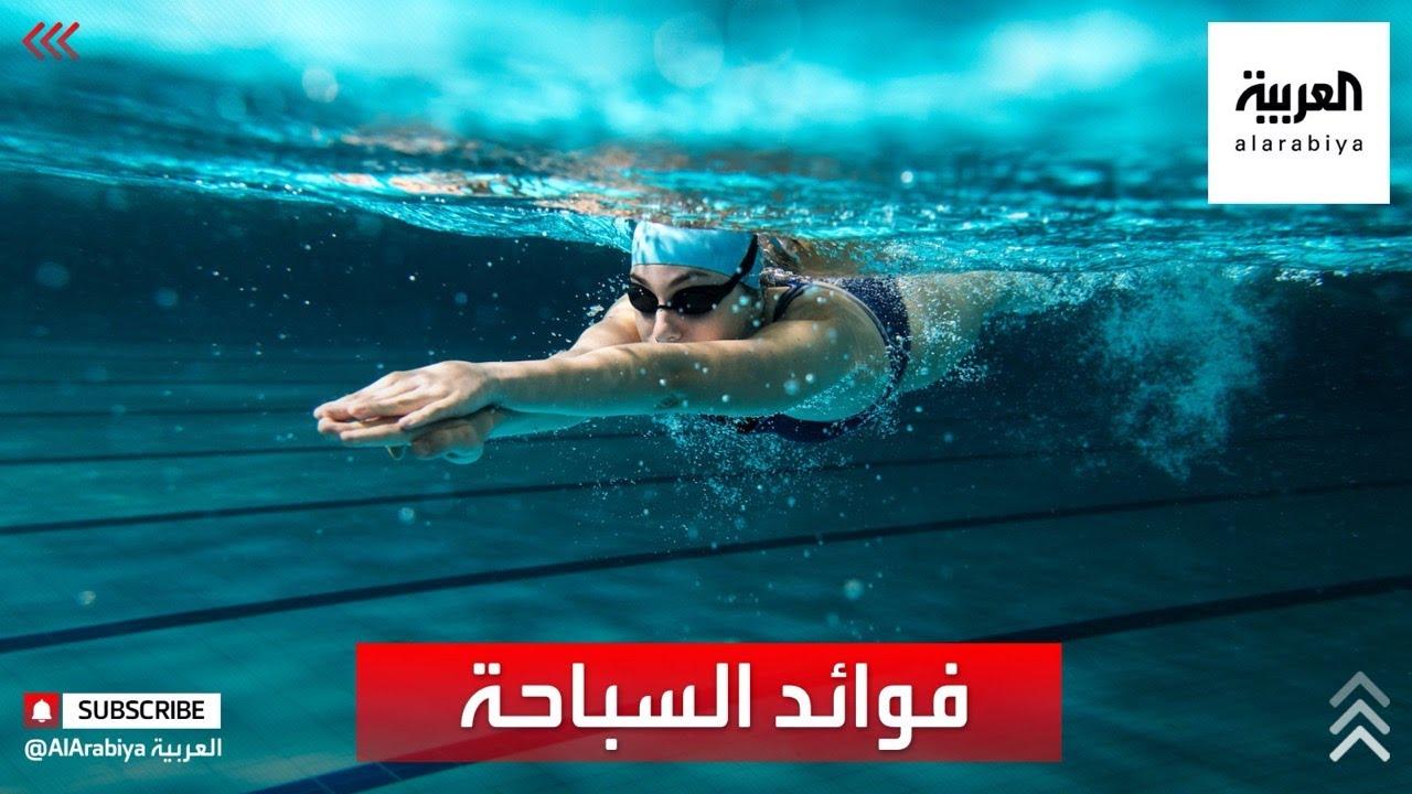 صحتك+ | مساعدة مرضى الربو في تقوية الرئيتين من فوائد السباحة للجسم  - 07:58-2021 / 3 / 1