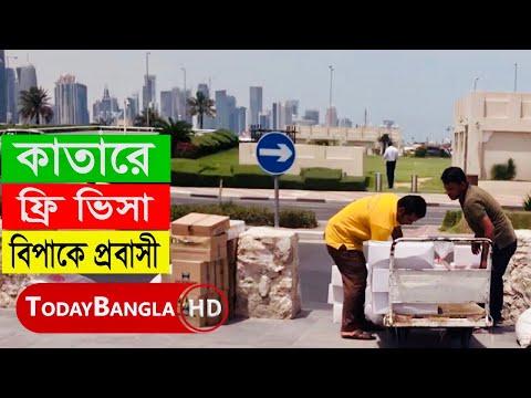 কাতারে ফ্রি ভিসা | মহা-বিপাকে প্রবাসীরা | Bangladeshi Worker In Qatar By Free Visa | Today bangla HD