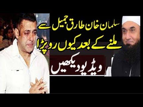 Why Salman Khan Cry After Met Mulana Tariq Jameel