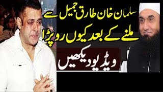 Why Salman Khan Cry After Met Mulana Tariq Jameel