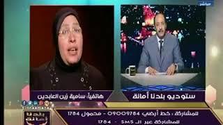 سامية زين العابدين : لابد على الشعب المصري أن يقاطع القنوات التى تحرض ضد الدولة