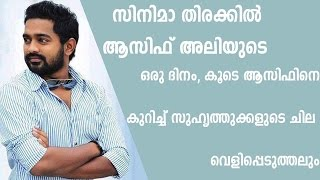 A Day of Malayalam Actor Asif Ali | Day With a Star | Kaumudy TV