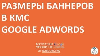 Урок 24: Какие бывают форматы баннеров в Adwords