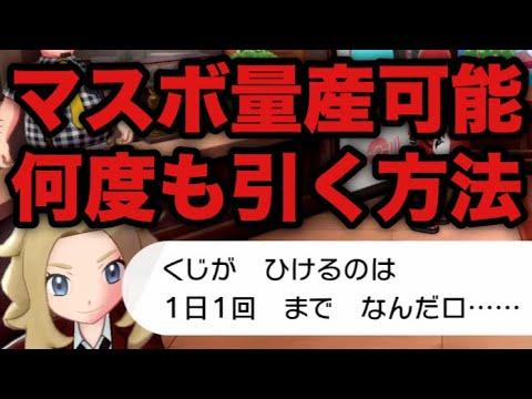 Id くじ ポケモン 【ポケモン剣盾】IDくじでポイントアップを確実に入手する方法
