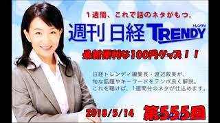 「発掘!100円ショップの逸品」日経トレンディ第555回2018/5/14