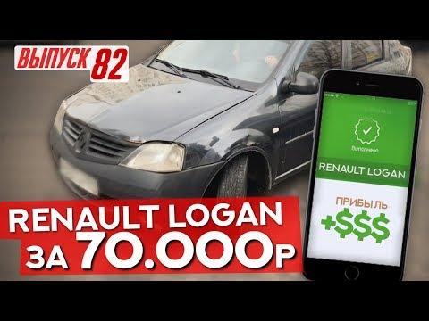 Подфартило!! Renault Logan 2008 1,6 за 70 тыс!