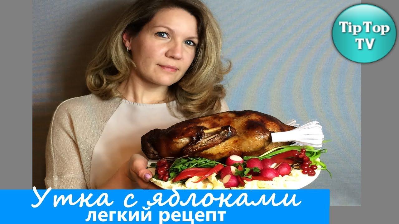 УТКА ФАРШИРОВАННАЯ ГРЕЧКОЙ С ЯБЛОКАМИ/ЛЕГКИЙ РЕЦЕПТ/duck with apples