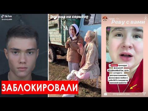 Володя XXL (volodya.xxl) из Тик Ток кидает с рекламой / Интервью на Пушке /  Туся и фонд #7