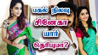 பகல்நிலவு சினேகா | Pagal Nilavu Serial Sneha Biography | Actress Shivani Narayanan