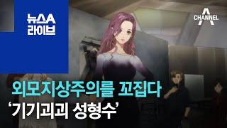 [씬의 한수]외모지상주의를 꼬집다…'기기괴괴 성형수' …