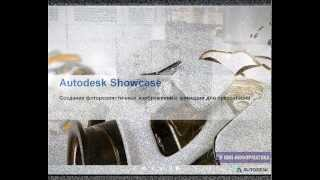 Возможности Autodesk Product Design Suite 2014