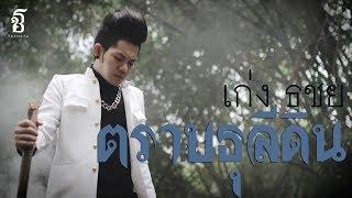 เก่ง ธชย - ตราบธุลีดิน [Cover]