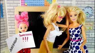 ДОВЕЛА МАМУ ДО СЛІЗ Мультик #Барбі Вчителька Школа Ляльки Іграшки Для дівчаток