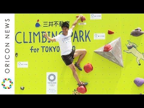 武井壮、圧巻のクライミング披露「密かに東京五輪出場狙う」 『三井不動産クライミングパーク for TOKYO 2020』オープニングイベント