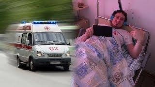 🏥🚑 Нифед допился и попал в больницу! #нифёдживи