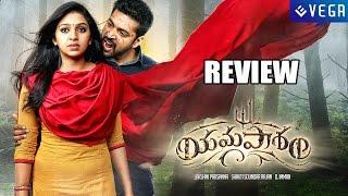 Yamapasam / Miruthan Movie Review