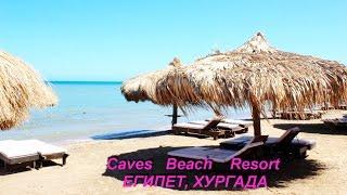 Caves Beach Resort/Египет, Хургада, обзор отеля. ОКНО В РЕЛАКС