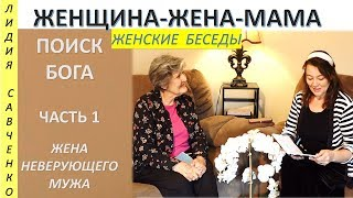 Как быть женой неверующего мужа? Часть 1 Женщина-Жена-Мама Канал Лидии Савченко