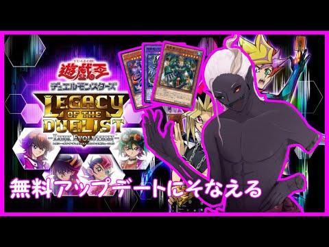 【遊戯王lotd】アップデートが来るのでカード集める(雑談配信)