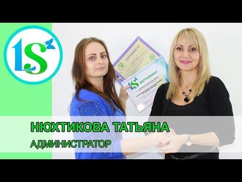 Нюхтикова Татьяна, администратор в фитнес центре - отзыв