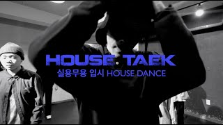 HOUSE TAEK 실용무용 입시 HOUSE DANCE / NO MAN NO CRY(Jimmy Sax Version)
