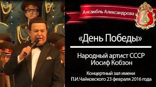 «День Победы», солист – народный артист СССР Иосиф Кобзон (Red Army Choir)