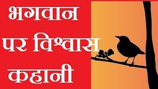 भगवान में विश्वास कैसे करें :  Bhagwan me Vishwas Kaise Kare
