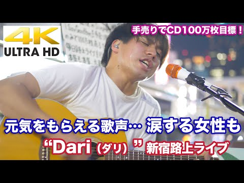 "【4K】元気をもらえる歌声… 涙する女性も! "" Dari(ダリ)""  新宿路上ライブ 4K動画"
