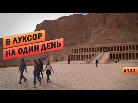 видео: В ЛУКСОР НА ОДИН ДЕНЬ - ПОЛНОСТЬЮ ОТКРЫТЬ ЭТОТ ЕГИПЕТ