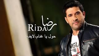 رضا - حول يا غنام | Rida - Live