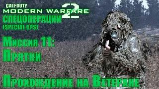 Прохождение Call Of Duty Modern Warfare 2 Спецоперации Миссия 11 Прятки ВЕТЕРАН