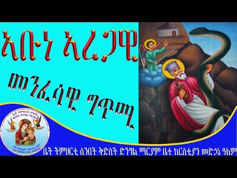 ኣቡነ ኣረጋዊ  Eritrean Orthodox Tewahdo Church 2020